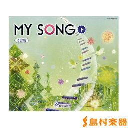 CD MY SONG マイソング 下 5訂版/(株)教育芸術社