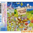 CD XQLA1003 究極の吹奏楽〜夢の国編 / ロケットミュージック(旧エイトカンパニィ)