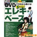 DVDで今日から弾ける!かんたんエレキ ベース DVD付/(株)リットーミュージック 【エレキベース教本】