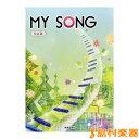 クラス合唱曲集 MY SONG マイソング 5訂版/(株)教育芸術社【メール便なら送料無料】 【合唱譜】