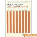 【送料無料】HCJ-006【ビッグバンド】CHIM CHIM CHER−EE/東京ハッスルコピー