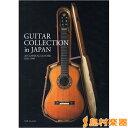 GUITAR COLLECTION IN JAPAN 26 CLASSICAL GUITARS 1831-1999/(株)現代ギター社【送料無料】 【音楽書籍】