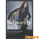 ギター弾き語り Superfly/Superfly BEST/(株)ドレミ楽譜出版社【メール便なら送料無料】 【ギタースコア】