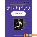 楽譜 ピアノソロ オトナピアノ 小田和正 / ヤマハミュージックメディア