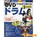 DVDで今日から叩ける!かんたんドラム DVD付/(株)リットーミュージック 【ロックドラム教本】