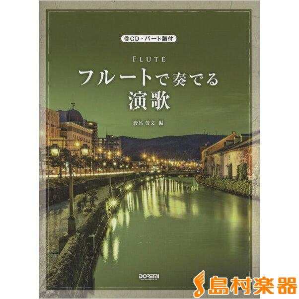 フルートで奏でる/演歌CD・パート譜付/ドレミ楽譜出版社