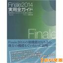 楽天島村楽器 楽譜便Finale2014 実用全ガイド 楽譜作成のヒントとテクニック・初心者から上級者まで / スタイルノート