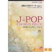 J−POPコーラスピース 混声3部合唱(ソプラノ・アルト・男声) 残酷な天使のテーゼ 高橋洋子 CD付き / ウィンズ・スコア 【メール便なら送料無料】 【合唱譜】