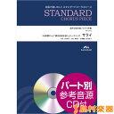 スタンダードコーラスピース 混声3部合唱 サライ 谷村新司 CD付 / ウィンズ・スコア 【メール便なら送料無料】 【合唱譜】