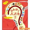 おんがくパズル2 レベル1〜レベル3 / ヤマハミュージックメディア