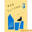 子供ミュージカル3/白眉学芸社【メール便なら送料無料】 【ピアノ教本】