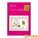 子供ミュージカル18 / 白眉学芸社