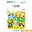 楽譜 SR40 GUTS!/嵐 / ミュージックエイト