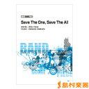 【メール便なら送料無料】バンドスコアピース Save The One,Save The All/T.M.REVOLUTION/KMP(ケイ・エム・ピー)