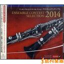 CD(吹奏楽・アンサンブル) アンサンブル コンテスト セレクション 2014 〈クラリネット アンサンブル〉 / ウィンズ・スコア
