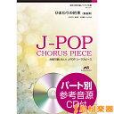混声3部合唱/ピアノ伴奏 ひまわりの約束 秦基博 CD / ...