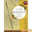 楽譜 フルートで吹く ウェディング・ソング カラオケCD付 / ヤマハミュージックメディア