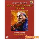 楽譜 ステファン・グラッペリ ジプシー・ジャズ・ヴァイオリン フレーズ編 CD付 / エー・ティ・エヌ