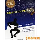 ギター伴奏でキメる!永遠のヒットソング集 CD2枚、タブ譜付/(株)現代ギター社【メール便なら送料無料】 【クラシックギター譜】