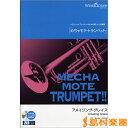 めちゃモテ・トランペット アメイジング・グレイス CD / ウィンズ・スコア