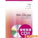 木管アンサンブル 千本桜 <サックス4重奏> 参考音源CD付 / ウィンズ・スコア