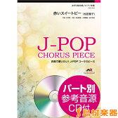 合唱で歌いたいJ−POPコーラスピース 女声3部合唱/ピアノ伴奏 赤いスイートピー/松田聖子 CD付/ウィンズスコア【メール便なら送料無料】 【合唱譜】