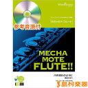 めちゃモテ・フルート 川の流れのように 参考音源CD付 / ウィンズ・スコア