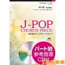 合唱で歌いたい!J-POPコーラスピース 同声2部合唱/ピアノ伴奏 ゆうき/芦田愛菜 CD付 / ウィンズ・スコア 【メール便なら送料無料】 【合唱譜】