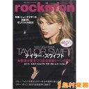 rockin'on/ロッキングオン 2015月2月号 / ロッキングオン
