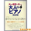 大きな音符で楽しむ 大人のピアノ[改訂版] / シンコーミュージックエンタテイメント