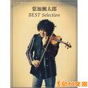 ピアノソロ 中級 葉加瀬太郎 BEST Selection/(株)ヤマハミュージックメディア【メール便なら送料無料】 【ピアノ譜】