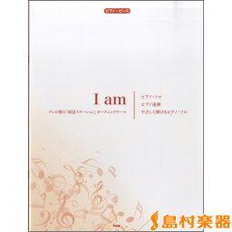 ピアノピース I am/「報道ステーション」オープニングテーマ/KMP(ケイ・エム・ピー)【メール便なら送料無料】 【ピアノ譜】