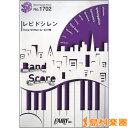 楽譜 バンドスコアピース1702 レピドシレン/KANA−B...