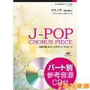 女声2部合唱/ピアノ伴奏 クスノキ/福山雅治 参考音源CD付...