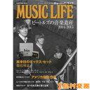 MUSIC LIFE ビートルズの音楽遺産 2014-2015/シンコーミュージックエンタテイメント【メール便なら送料無料】 【音楽書籍】