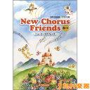 混声合唱曲集 クラス用 New Chorus Friends 6訂版/(株)教育芸術社【メール便なら