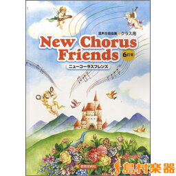 混声合唱曲集 クラス用 New Chorus Friends 6訂版/(株)教育芸術社【メール便なら送料無料】 【合唱譜】