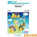 SB385 Sakura/嵐/(株)ミュージックエイト【メー...