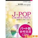 合唱で歌いたい!J−POPコーラスピース 女声2部合唱/ピアノ伴奏 桜の季節/EXILE ATSUSHI CD付 / ウィンズ スコア