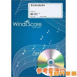 楽譜 吹奏楽J−POP楽譜 ラッスンゴレライ/<strong>8.6秒バズーカー</strong> / ウィンズスコア