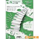 楽譜 ピアノピース1168 青空の下、キミのとなり/嵐 / フェアリー