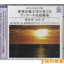 CD 日本の音楽大学撰 東邦音楽大学が奏でる コンクール自由曲集 / ティーダ