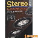 Stereo 8月号 特別付録:フォステクス10cmフルレンジ・スピーカーユニット/音楽之友社【送料無料】