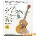 はじめてでも気軽に楽しくマスターできる! 大人のアコースティック・ギター教室 模範演奏CD付/(株)