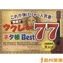 """これが弾けりゃ~人気者! """"鉄板!!""""ウクレレネタ帳Best77 / ヤマハミュージックメディア"""