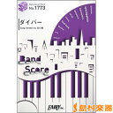 楽譜 バンドスコアピース1773 ダイバー /KANA−BO...