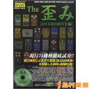 雑誌 ムック The 歪み [OVERDRIVE編] DVD−ROM付 / シンコーミュージックエンタテイメント