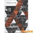 [合計9999円以上で宅配便も送料無料][メール便なら送料無料]ムック Jazz The New Chapter 3