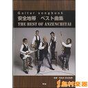 Guitar songbook 安全地帯 ベスト曲集/KMP(ケイ・エム・ピー)【メール便なら送料無料】 【ギタースコア】