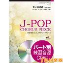 J−POPコーラスピース 女声3部合唱/ピアノ伴奏 青い珊瑚礁/松田聖子 CD付 / ウィンズ スコア